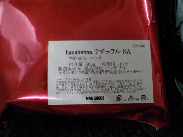 愛媛県松山市 美容室 ロハスヘアー 痛まない白髪染め ハナヘナ